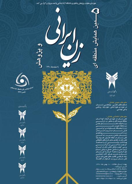 پوستر پنجمین همایش منطقهای زن ایرانی و پژوهش